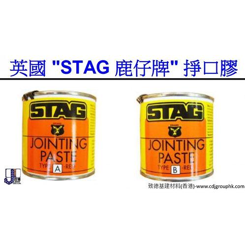 """英國""""STAG""""鹿仔牌-掙口膠-STG00"""