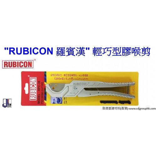 """日本""""RUBICON""""羅賓漢輕巧型膠喉剪-RUBRPC"""