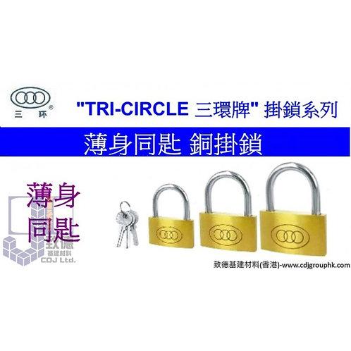 """中國""""TRI-CIRCLE""""三環牌掛鎖系列-薄身同匙銅掛鎖-TRITKA"""