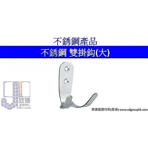 中國-不銹鋼雙掛鈎(大)-MSS07052