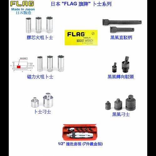 """日本""""FLAG""""旗牌-卜士系列-FLAS"""