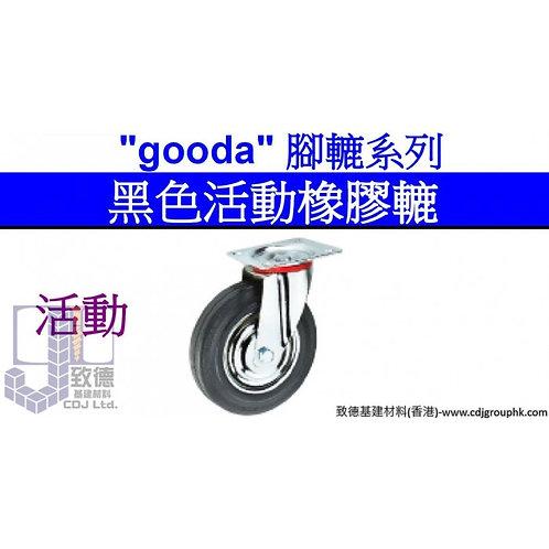 """中國""""GOODA""""-黑色活動橡膠轆-GC63"""