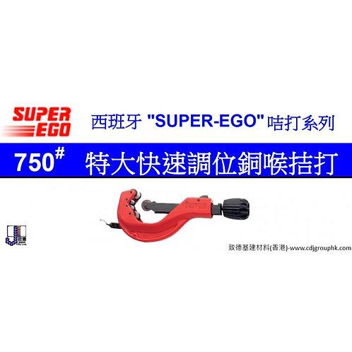 """西班牙""""SUPER EGO""""-特大快速調位銅喉拮打-SUE750"""