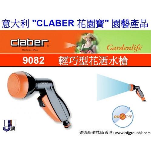 """意大利""""CLABER""""花園寶-輕巧型花洒水槍-CLA9082"""