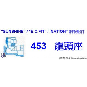 """SUNSHINE""-""E.C.FIT""-""NATION""銅喉配件-453龍頭座-ECF453"