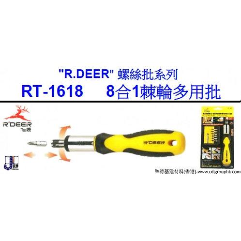 """中國""""RDEER""""-8合1棘輪多用批-RODRT1618"""