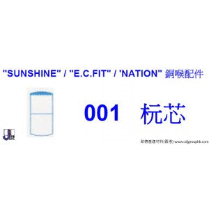 """SUNSHINE""-""E.C.FIT""-""NATION""銅喉配件-001杬芯-ECF001"