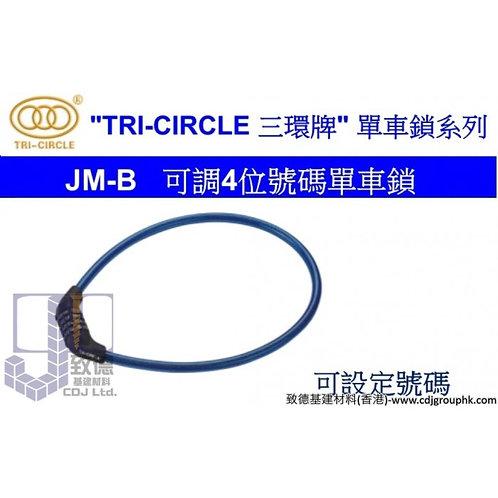 """中國""""TRI-CIRCLE""""三環牌單車鎖系列-可調4位號碼單車鎖-JMB"""