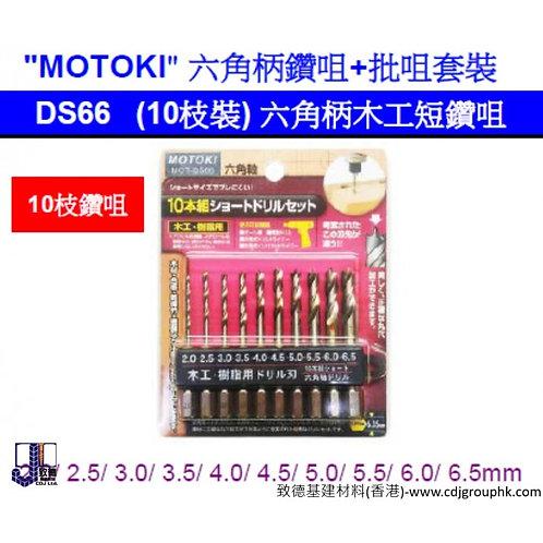 """台灣""""MOTOKI""""-六角柄木工短鑽咀套裝-DS66"""