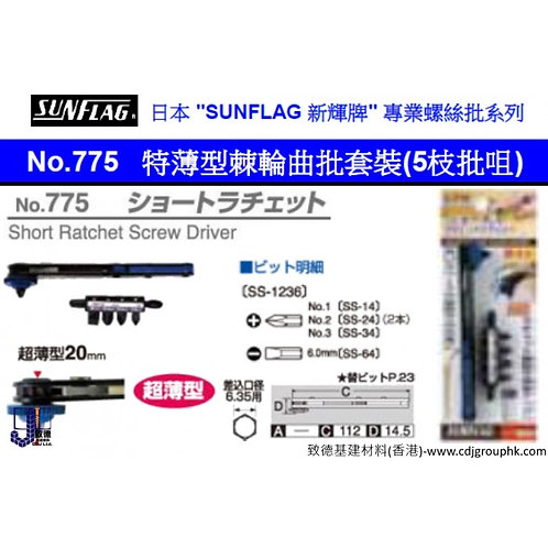 """日本""""SUNFLAG""""新輝牌-特薄型棘輪曲批套裝-SUG775"""