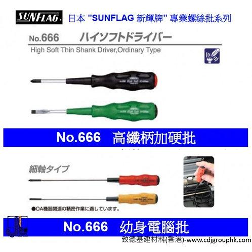 """日本""""SUNFLAG""""新輝牌-高纖柄加硬批+幼身電腦批-SUG666"""