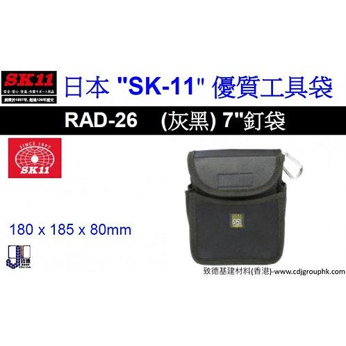 """日本""""SK11""""優質工具袋-7吋釘袋(灰黑)-RAD26"""