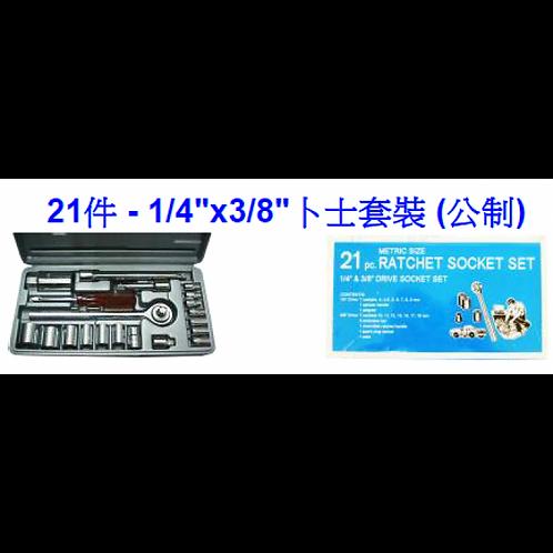 """21件1/4""""x3/8""""卜士套裝(公制)-TWSS21"""