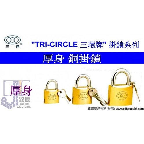 """中國""""TRI-CIRCLE""""三環牌掛鎖系列-厚身銅掛鎖-TRI00"""