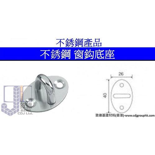 中國-不銹鋼窗鈎底座/白鋼橢圓耳座-MSS03058