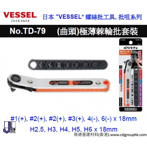 """日本""""VESSEL""""-(曲身)極薄棘輪批套裝-VSTD79"""