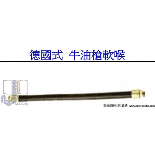 中國-牛油槍軟喉(德國式)-XCGGH