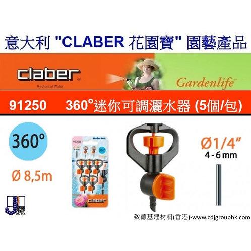 """意大利""""CLABER""""花園寶-360度迷你可調洒水器(5個/包)-CLA91250"""