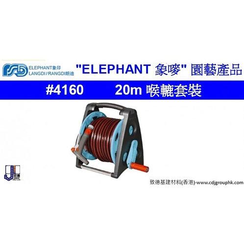 """印度""""ELEPHANT""""-20M喉轆套裝-ELE4160"""