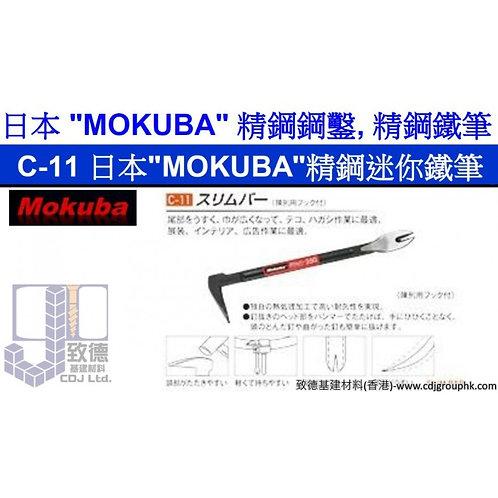 """日本""""MOKUBA""""-精鋼鋼鑿-MOC11"""