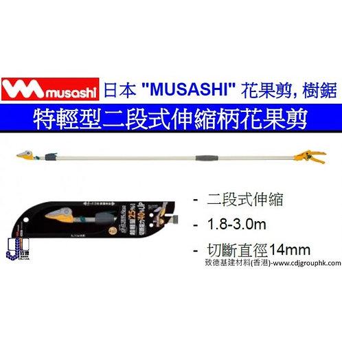 "日本""MUSASHI""-特輕度二段式伸縮柄花果剪-MUS321"