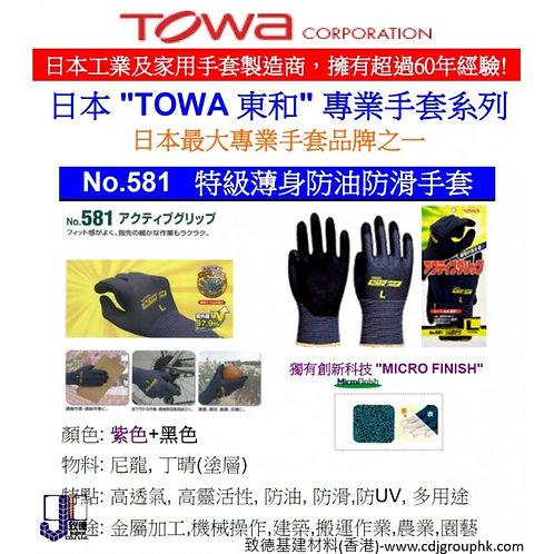 """日本""""TOWA""""-特級薄身防油防滑手套-TOW581"""