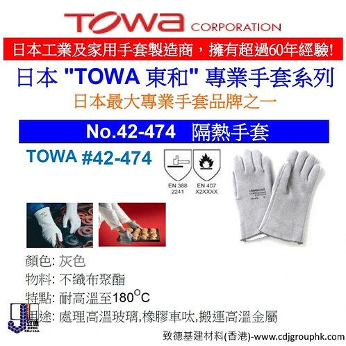 """日本""""TOWA""""-隔熱手套-TOW42-474"""