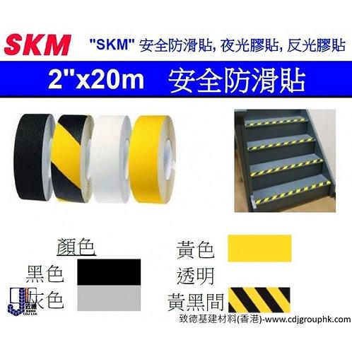 """中國""""SKM""""-2吋x20米-安全防滑貼-XCAS220"""