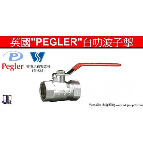 """英國""""PEGLER""""-白叻波子掣-PEGPB100"""
