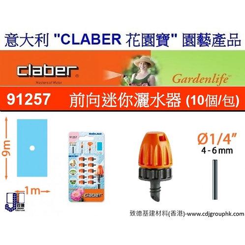 """意大利""""CLABER""""花園寶-前向迷你洒水器(10個/包)-CLA91257"""