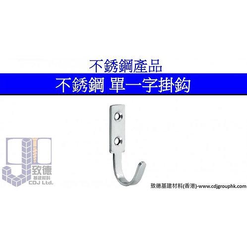 中國-不銹鋼單一掛鈎-MSS07054