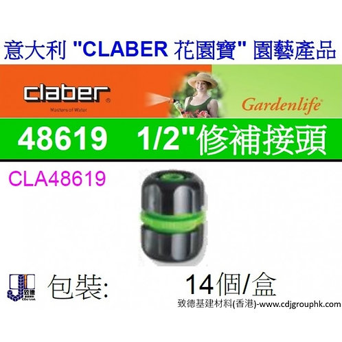"""意大利""""CLABER""""花園寶-1/2吋修補接頭-CLA48619"""