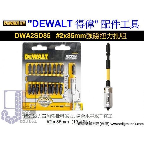 """美國""""DEWALT""""得偉-配件工具-#2x85mm強磁扭力批咀-DWA2SD85"""