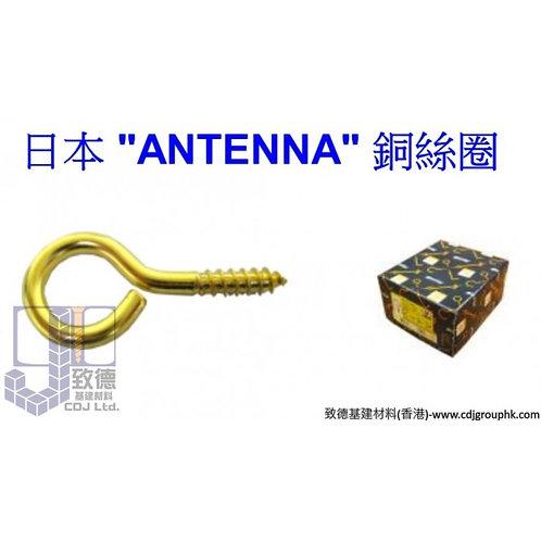 "日本""ANTENNA""銅絲圈-4號至12號-ANTAB3"