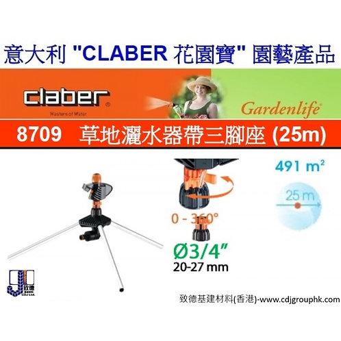 """意大利""""CLABER""""花園寶-草地灑水器帶三腳座(25M)-CLA8709"""