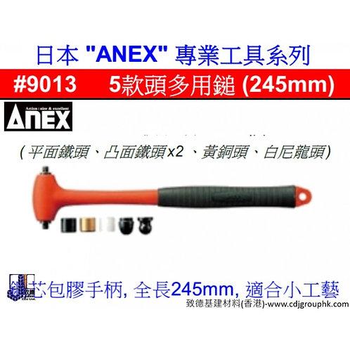 """日本""""ANEX""""-5款頭多用鎚-ANE9013"""