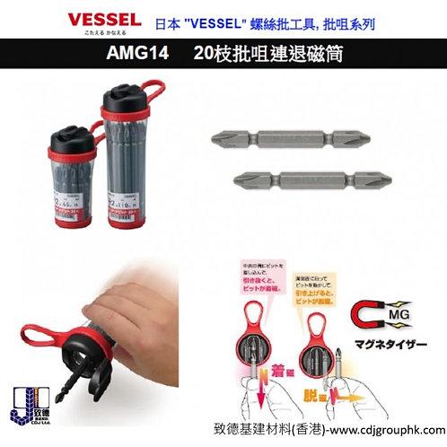 "日本""VESSEL""-20支批咀連退磁筒-VSAMG14"