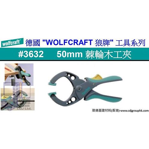 """德國""""WOLFCRAFT""""狼牌-50mm棘輪木工夾-WOL3632"""