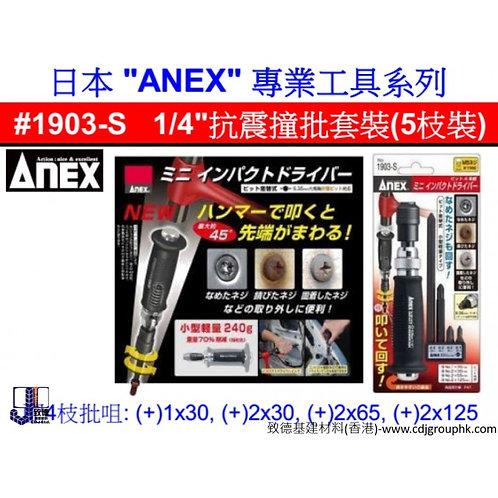 """日本""""ANEX""""-1/4吋抗震撞批套裝-ANE1903S"""