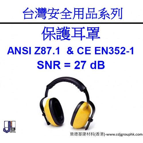 台灣-保護耳罩-HCA601