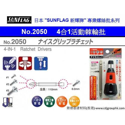 """日本""""SUNFLAG""""新輝牌-4合1活動棘輪批-SUG2050"""