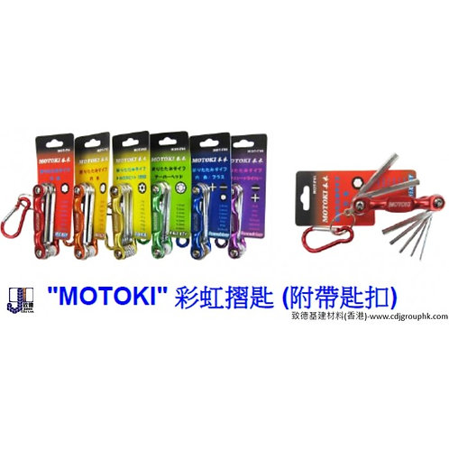 """台灣""""MOTOK""""-彩虹摺匙-MOTF"""