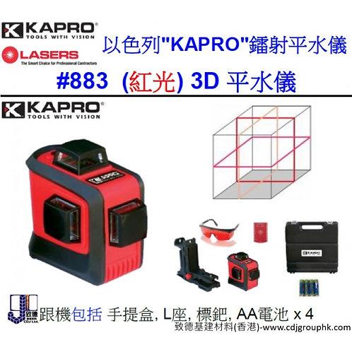 """以色列""""KAPRO""""-鐳射平水儀3D(紅光)-KAR883"""