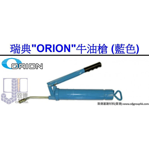 "瑞典""ORION""-牛油槍/黃油槍(藍色)-ORIGG"