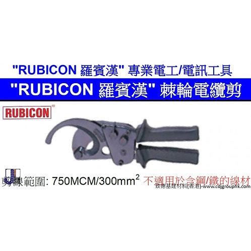 """日本""""RUBICON""""羅賓漢棘輪電纜剪-RUBRLY04"""