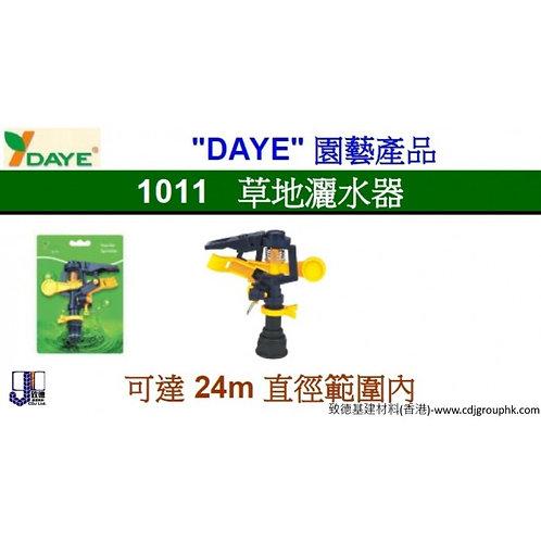 """中國""""DAYE""""-草地灑水器-DAY1011"""