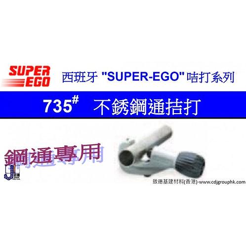 """西班牙""""SUPER EGO""""-不銹鋼通拮打-SUE735"""