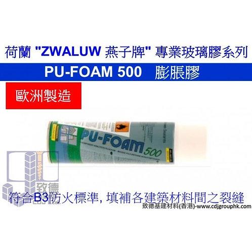 """荷蘭""""ZWALUW""""燕子牌專業玻璃膠系列-膨脹膠-PU-FOAM500"""