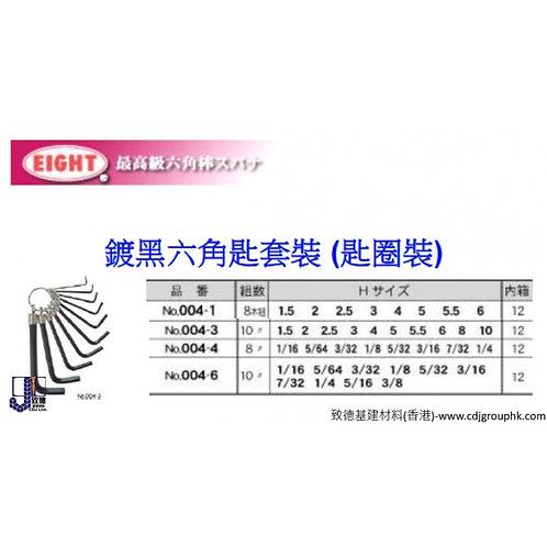 """日本""""EIGHT""""八牌-鍍黑六角匙套裝(匙圈裝)-EIG004"""