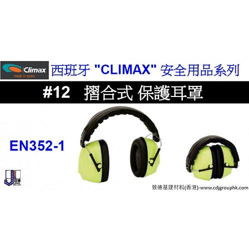 """西班牙""""CLIMAX""""-保護耳罩(摺合式)-CLI00012"""
